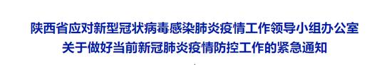 陕西:这些地区人员来陕返陕一律集中隔离14天+核酸检测图片