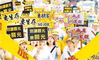 资料图:台湾旅游业惨淡影响民生,不断引发民众抗议