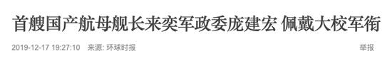 首艘国产航母山东舰政委晋升少将(图)