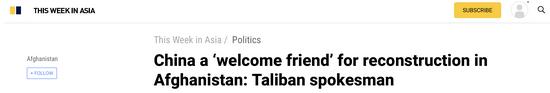 塔利班承诺:不允许任何人和任何力量从阿富汗土地上攻击中国