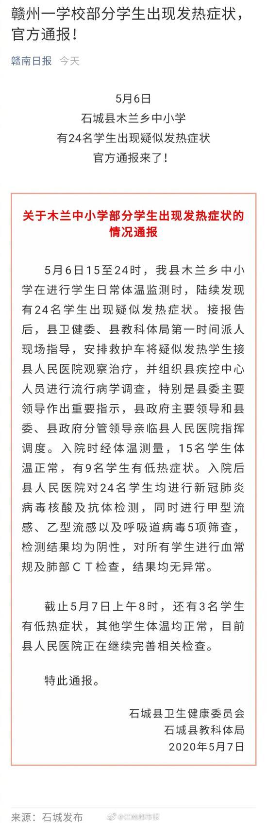 江西24名中学生出现疑似发热症状,官方:核酸检测均为阴性图片
