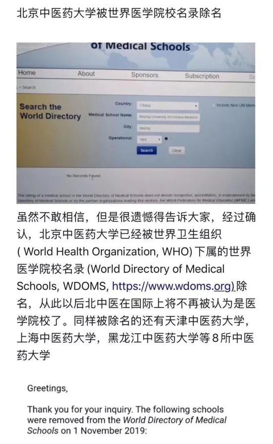 北京中医药大学等8所高校被世界医学院校名录剔除