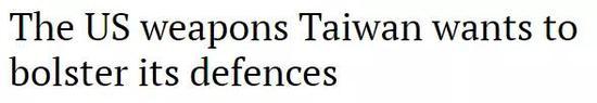 港媒:这些是台湾最想购入的3款美国武器