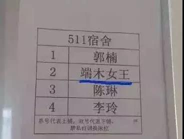 16个学生名字里有8个生僻字老师:我太难了
