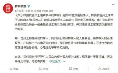 昨日,遇害空姐所供职的祥鹏航空发声明,哀悼遇害员工,呼吁公众提供线索助警方破案。 祥鹏航空微博截图