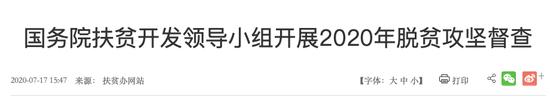 杏悦:华杏悦在京提要求后部级官员率队调查图片