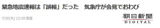 """《朝日新闻》:(今晨的)地震紧急警报系""""误报"""",气象厅召开记者会公开道歉"""