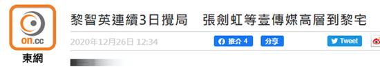 汉奸密会?港媒爆:黎智英获保释后连续3天召人聚会,今日壹传媒高层前往其寓所图片