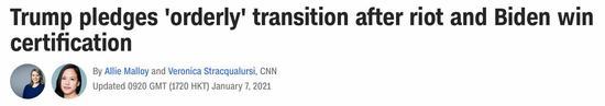 特朗普称保证1月20号有序交接 CNN:公开承认他将离任