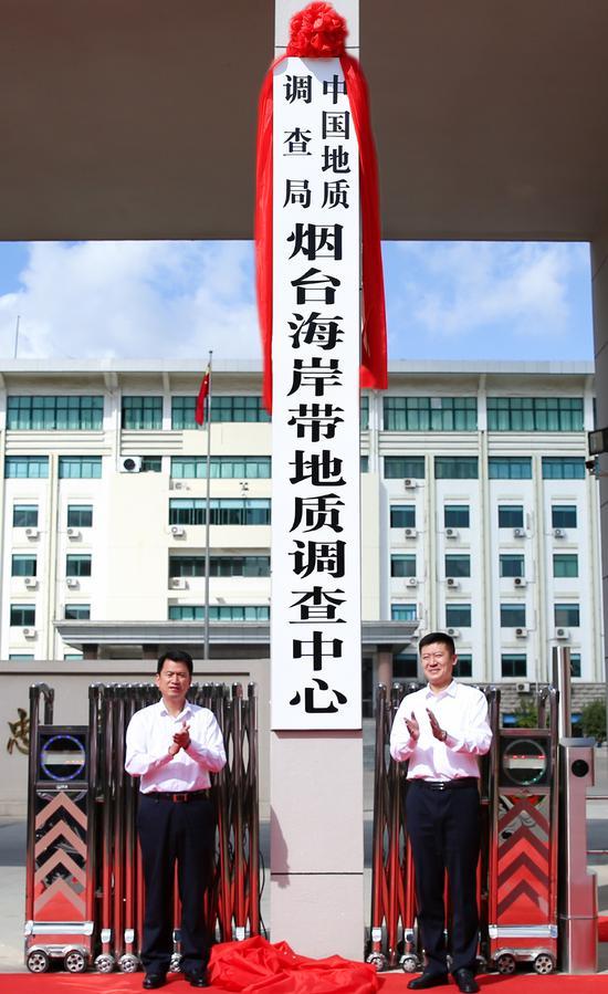局指挥中心副主任、党委委员颜成义与烟台中心党委书记郭青共同为中心揭牌