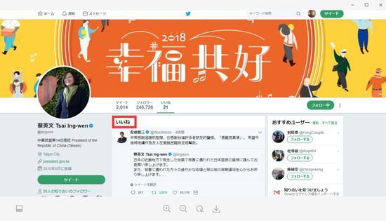 """蔡英文推特截图,图中红色框日文""""いいね""""为""""点赞""""之意。"""
