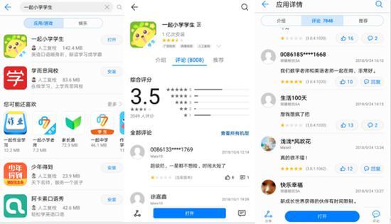 """截至10月7日,在华为应用市场,共有2049人对""""一起小学学生""""App进行评分,评价呈两极分化状态。 页面截图 华龙网发"""
