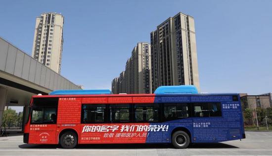 杭州三辆公交车印792名援鄂医疗队医护人员名字图片