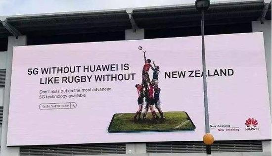 图:华为在新西兰的户外广告:没有华为的5G,就像没有新西兰的橄榄球运动