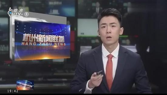 杭州新闻联播出现播出事故,官方:暂无过多解释