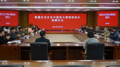陈履生受聘为中国科学技术大学博物馆馆长
