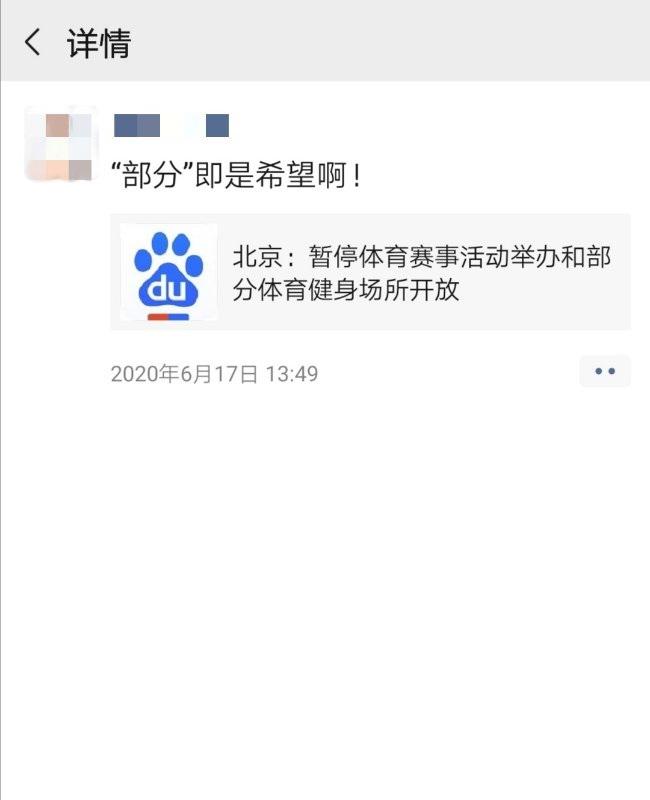 """冯艳在同伙圈感伤,""""部门""""便是盼望。受访者供图"""