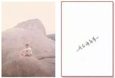 """王伟给阮国琴寄来照片,他在照片的背面写下了""""我在海角等""""。"""