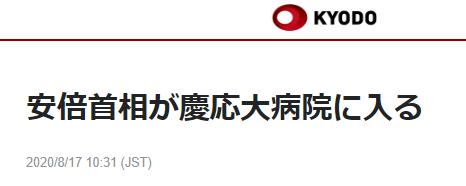 日媒:安倍晋三进入庆应大学医院 原因尚不清楚
