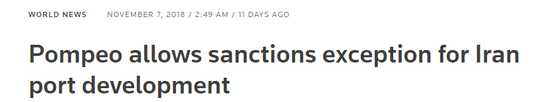 ▲路透社11月7日报道称,蓬佩奥表示美国制裁将豁免伊朗港口开发项目。