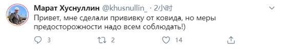 俄罗斯副总理宣布已注射新冠病毒疫苗