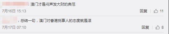 《澳门网友回击香港反对派挑唆:别在澳门搞事》