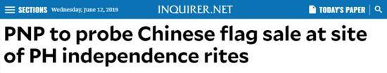 ▲《菲律宾每日询问者报》报道截图