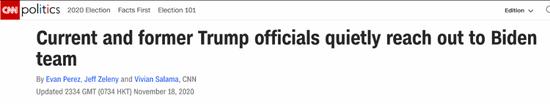 美媒:特朗普的官员们为谋后路正悄悄联系拜登团队