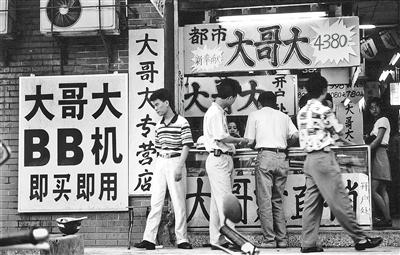 """1996年,广东广州,火爆的""""大哥大""""市场。图/视觉中国"""