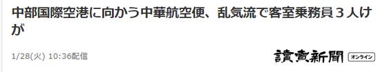 台湾飞往日本客机遇气流颠簸 3名