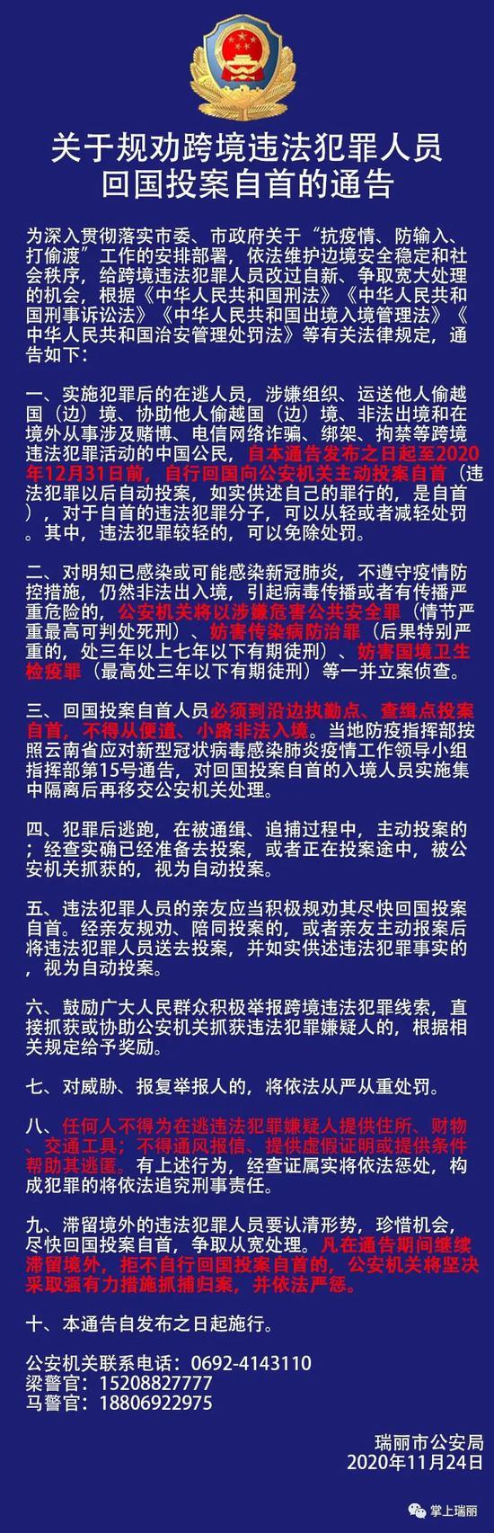 云南瑞丽警方规劝引导跨境违法犯罪人员回国投案自首140人图片
