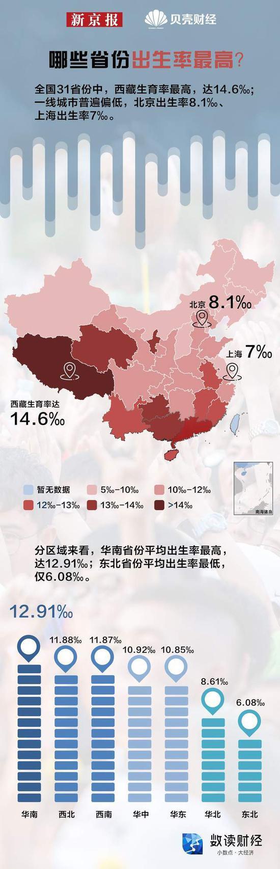 三孩政策来了 你生吗?一图看懂哪些省份的人最愿意生孩子图片