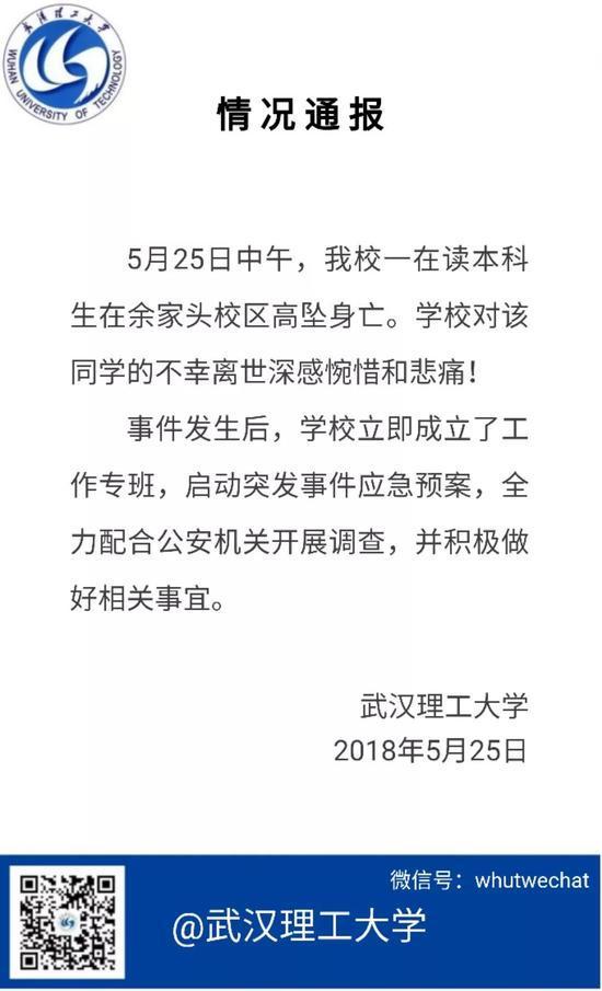武汉理工大学一名本科生高坠身亡 学校回应