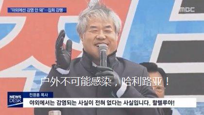 全光勋曾说户外不可能感染新冠(MBC电视台)