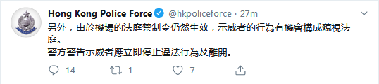 via Twitter @hkpoliceforce