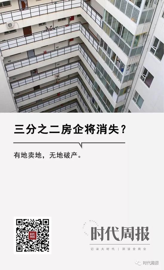 你还买房吗? 半年252家房企破产2/3房企或消失|房企|发债
