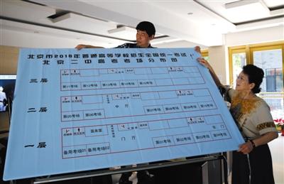 昨日下午,北京市第二中学考点,工作人员开始布置考点示意图,为高考做各项准备。周良 摄