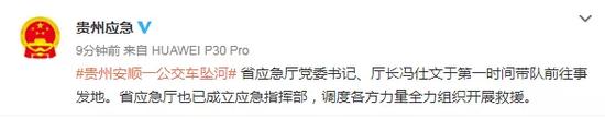 贵州安顺一大巴车冲进水库 车内有高考学生 救援正在进行图片