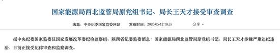 5天前还露面的能源局副局长被查 是努尔-白克力下属