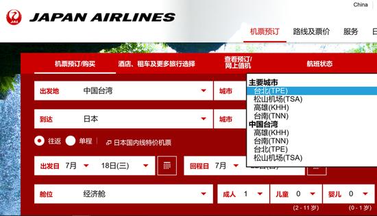 """图为日本航空官网标注""""中国台湾"""""""