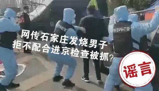 石家庄发烧男子拒不配合进京检查被抓?假的图片