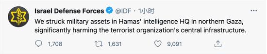 刚刚,以色列国防军发推:重创哈马斯情报总部
