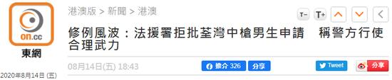 曾袭警而中枪男子申请法律援助被拒,香港法律援助署称警方使用武力合理