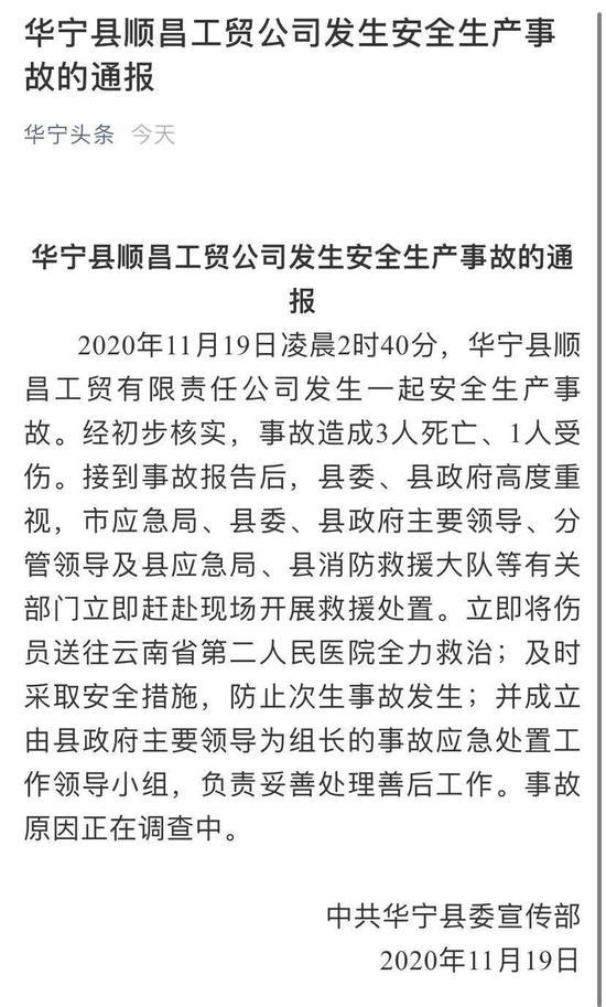 云南玉溪一公司发生安全生产事故 3人死亡1人受伤图片