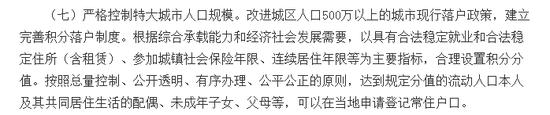 △国务院关于进一步推进户籍制度改革的意见(2014)