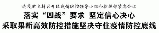 天津滨海新区:迅速进入战时状态,启动应急机制图片