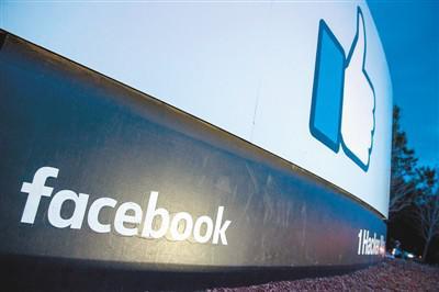 3月21日在美国加利福尼亚州门洛帕克脸书公司总部拍摄的公司标识。 新华社/法新社发