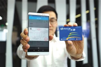 一卡通工作人员展示电子发票。 北京市政交通一卡通有限公司供图