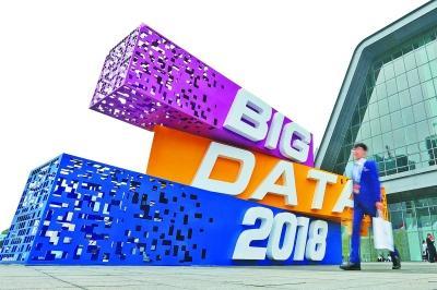 数博会会场外的大数据标识。新华社发