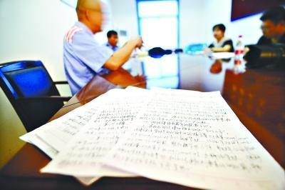 杂志社总编辑志高(化名)在看守所中写下2000字《现身说法悔过书》